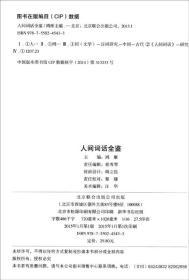 人间词话全鉴(彩图全解版)