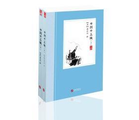 七剑十三侠(上下)