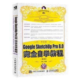 中文版Google SketchUp Pro 8.0完全自学教程 第2版
