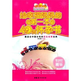 二手给幸福妈妈的*本40周怀孕书 *适合中国女性的优生优育宝典,