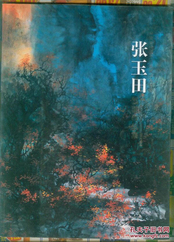 中国当代实力派画家作品精选:张玉田国画作品集