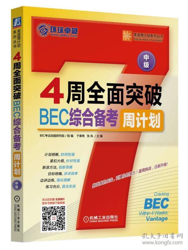 4周全面突破BEC综合备考周计划(中级)