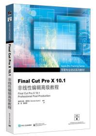 Final Cut Por X 10.1 非线性编辑高级教程