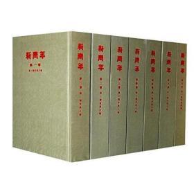 新青年(全11卷共12本)