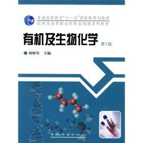 有机及生物化学(第3版)