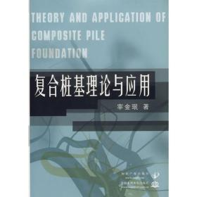 复合桩基理论与应用 宰金珉 知识产权出版社 9787801980038
