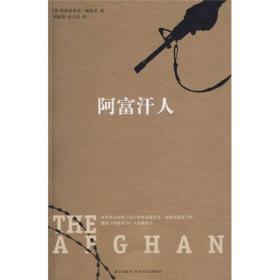 阿富汗人:The Afghan(2006)