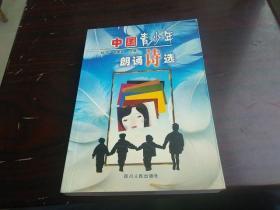 中国青少年朗诵诗选
