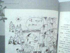 漫画版   股海淘金