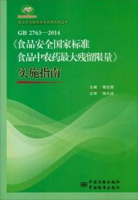 食品安全国家标准宣贯系列丛书:GB 2763-2014《食品安全国家标准 食品中农药最大残留限量》实施指南