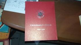 中国科学院建院六十周年纪念章制作者 : 中国科学院
