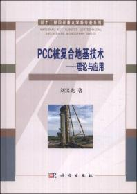 岩土工程国家重点学科专著系列·PCC桩复合地基技术:理论与应用