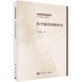 9787030486035-hs-科学修辞战略研究