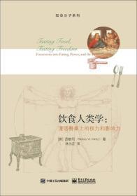 饮食人类学:漫话有关食物的权力和影响力