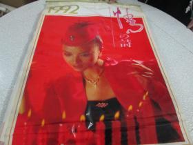 1992年挂历(美女挂历):情の诗