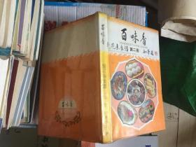 百味香:觉苑素食谱(第二册)85年再版