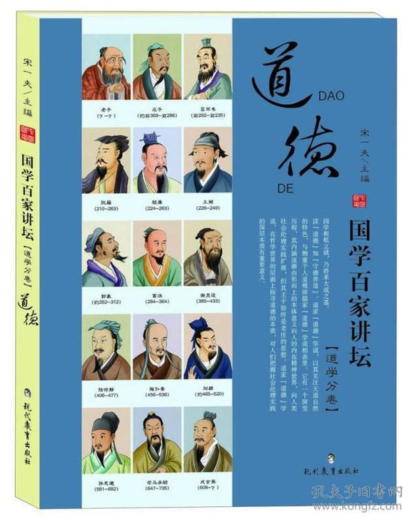 国学百家讲坛(道学分卷):道德