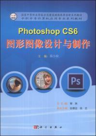 Photoshop CS6图形图像设计与制作/中职中专计算机应用专业系列教材