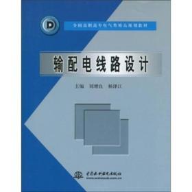 输配电线路设计全国电气类精品 刘增良 杨泽江 水利9787508422053