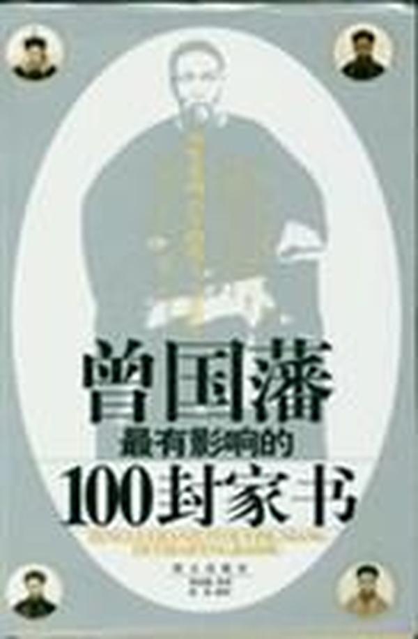 曾国藩最有影响的100封家书