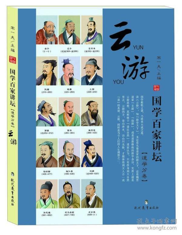 国学百家讲坛(道学分卷):云游