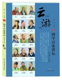 国学百家讲坛·道学分卷:云游