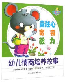 幼儿情商培养故事--责任心 宽容 毅力 注音版 0-6岁