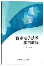 数字电子技术实用教程