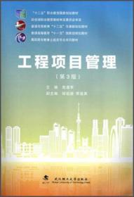 """工程项目管理(第3版)/高职高专教育土建类专业系列教材·普通高等教育""""十一五""""国家级规划教材"""