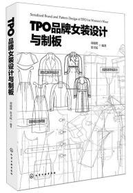 TPO品牌女装设计与制版 9787122223616