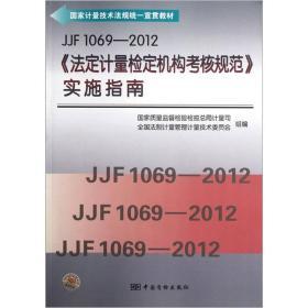 国家计量技术法规统一宣贯教材:JJF1069-2012《法定计量检定机构考核规范》实施指南