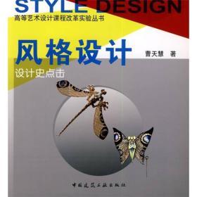 风格设计:设计史点击