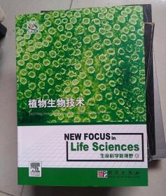 植物生物技术   生命科学新视野4