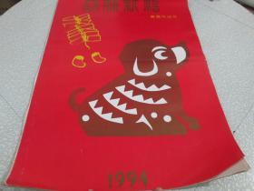1994年挂历:恭贺新禧