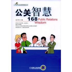 公关智慧168/168系列智慧丛书
