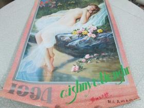 1994年挂历(美女挂历):爱神与天使