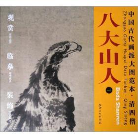 中国古代画派大图范本·清四僧一:古木双鹰图