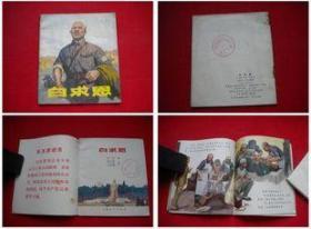 《白求恩》彩色,上海1973.4一版一印80万册,1765号,连环画