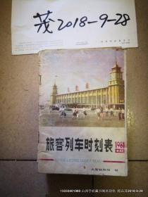 太原旅客列车时刻表1981年10月实行  平如图免争议