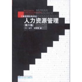 管理(第6版)  加里德斯勒 中国人民大学出版社 9787300