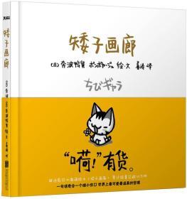 矮子画廊(日本现代漫画集)全8册