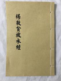 杨公放水经风水类古籍线装复印本