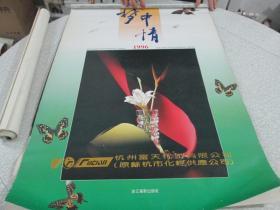 1996年挂历:梦中情