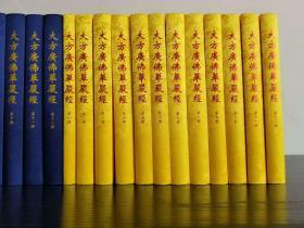 《大方广佛华严经》80卷 全16开12册  大字版