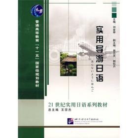 实用导游日语刘金举北京语言大学出版社9787561917992