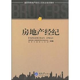 重庆市房地产经纪人员执业培训教材:房地产经纪
