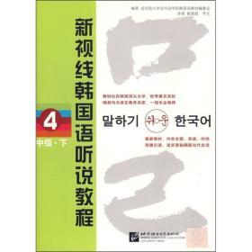 新视线朝国语听说教程4:中级(下)(原版引进)