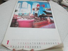 1997年挂历:新雅