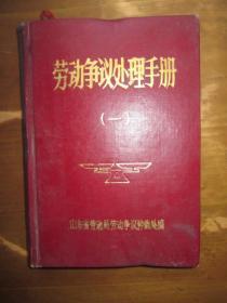 劳动争议处理手册(一)(精装).