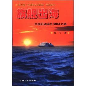 旗舰出海:中国石油海外MBA之路